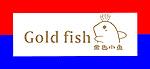 香港金色小鱼服饰有限公司