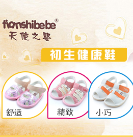 天使之婴品牌初生健康鞋